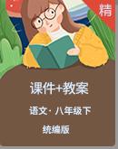 统编版语文八年级下册同步课件+教案