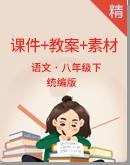 統編版語文八年級下冊同步課件+教案+素材