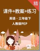 人教pep版三年級下冊英語優質課件﹢教案﹢習題