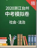 2020浙江台州历史与社会·道德与法治中考模拟卷