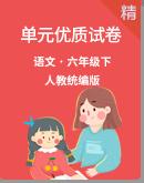 人教统编版语文六年级下册单元优质试卷(学生版+教师版)