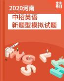 2020河南中招英語新題型模擬試題((原卷+聽力書面材料+解析)