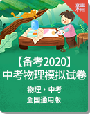 【备战2020】中考物理三轮冲刺之中考模拟试卷(含答案)(全国版)