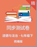 人教統編版道德與法治七年級下冊同步測試卷(原卷版+解析版)