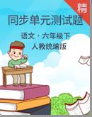 人教统编版六年级下册语文 同步单元测试题(含答案)