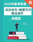 2020年高考英语新题型读后续写+概要写作精选课件
