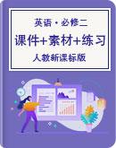 人教新课标版 高一英语 必修二 课件+素材+练习
