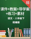 統編版語文八下同步課件+教案+導學案+練習+素材