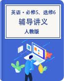 人教版高中英語 必修5、選修6輔導講義 詞匯篇+語法篇(學生版+教師版)