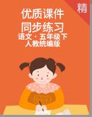 2020統編版五年級下冊語文 優質課件+同步練習