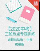 【�淇�2020】�y�版道德真仙了�c法治中考三��狳c@ �n}��