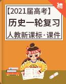 【2021届高考一轮复习】人教版(新课程标准)历史 课件