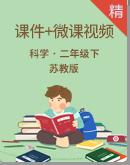 苏教版科学二年级下册同步课件+微课视频