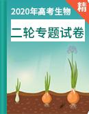备考2020年高考生物二轮专题试卷(含解析)