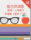 牛津版(深圳·广州)英语八年级下册能力测试题(含听力音频+听力书面材料+答案)