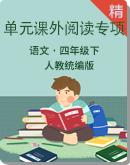 人教统编版语文四年级下册单元课外阅读专项测试卷(含答案)