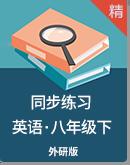 【學習突破 輕松提分】2020年外研版英語八年級下同步練習(含答案)