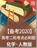 【備考2020】二輪復習:領軍高考化學試卷拆解考點必刷題