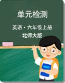 小學英語 北師大版(三年級起點) 六年級上冊 單元檢測(含答案)