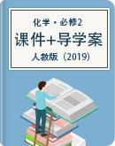人教版(2019)高中化學 必修2  導學案+課件
