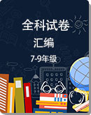 甘肃省兰州市联片办学2019-2020学年第一学期七、八、九年级各科期末试题