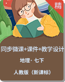 【2020春】人教版(新课程标准)地理七年级下册同步微课+课件+教学设计
