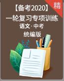 【备考2020】中考语文一轮复习专项训练