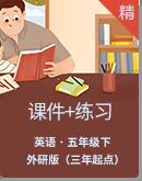 外研版(三年級起點)五年級下冊英語課件﹢練習﹢素材