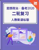 2020年高考思想政治二轮复习(课件、学案、素材)