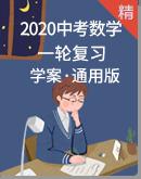 【備考2020】中考數學一輪復習 學案(通用版)