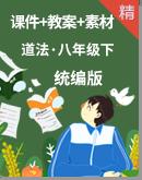 【2020春】统编版道德与法治八年级下册课件+教案+素材