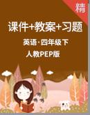 人教pep版四年级下册英语课件﹢教案﹢习题