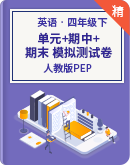 人教PEP版英语四年级下册单元过关测试卷+期中期末测试卷(含答案及听力音频和书面材料)