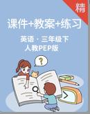 人教PEP版三年级下册英语课件+教案+习题+素材