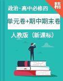 人教版(新課程標準)高中思想政治(必修4)《生活與哲學》單元測試+期中期末測試