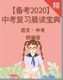 【备考2020】中考语文复习晨读宝典 课件+素材