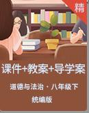 【2020春】统编版道德与法治八年级下册课件+教案+导学案