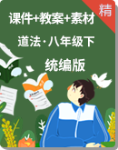 【2020春】统编版道德与法治八年级下册同步课件+教案+素材