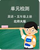 小學英語 北師大版(三年級起點) 五年級上冊 單元檢測(含答案)