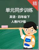 人教PEP版四年级下册英语单元同步训练题(含听力音频,答案和听力书面材料)