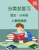 2020人教统编版语文 小升初分类总复习(共五部分)