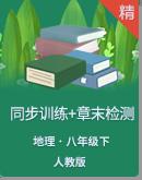 人教版(新課標)地理八年級下冊同步訓練+章末檢測(有答案解析)