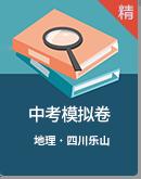 四川省樂山市2020年中考地理模擬測試題  (含解析)