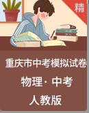 2020年重慶市人教版中考物理模擬試卷合集(含答案)