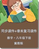 初中數學 冀教版 八年級下冊 教學課件+章末復習課件