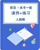 2021版广东 新高考政治 一轮复习课件+课时规范练(必修1-4)