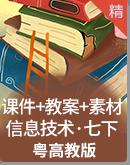 粤高教版信息技术七下课件+教案+素材
