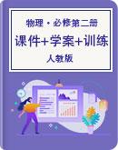 (新教材)高中物理 人教版 必修第二册 (课件+学案+训练)