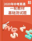 2020年中考英语一轮教材基础测试题(原卷版+解析版)