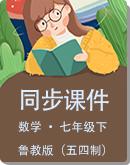 魯教版(五四制)數學 七年級下冊 同步課件